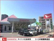 [広島県]ダイハツ広島販売 U−CAR祇園新道店