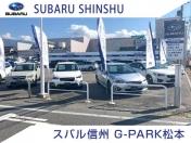 [長野県]スバル信州(株) G−PARK松本