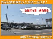 [三重県]有限会社右谷オートセンター