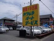 [岐阜県](有)カワムラオートサービス