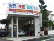 [埼玉県]エノモト自動車販売整備