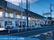 [埼玉県]マツダオートザム U−Car 熊谷