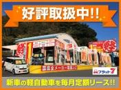 [福岡県]西部オート整備販売株式会社 フラット7門司店