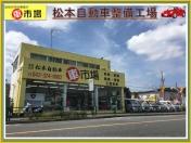 [東京都]車市場(有)松本自動車整備工場