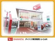 [東京都]ダイハツ東京販売 U−CAR新小岩