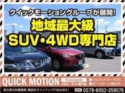 [埼玉県]QUICK MOTION クイックモーション Kawagoe ~4WD・SUV専門店~