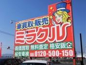 [熊本県]車買取り ミラクル
