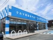 [京都府]ユーポス 久御山店