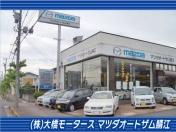 [福井県](株)大橋モータース