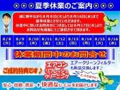 [栃木県]Honda Cars 南栃木 U−Select小山