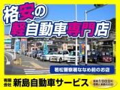 [福岡県]新島自動車サービス