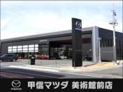 [山梨県](株)甲信マツダ 美術館前店