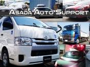 [兵庫県]Asada auto support アサダオートサポート