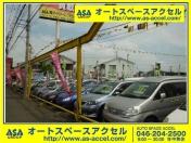 [神奈川県]ASAグループ 株式会社オートスペースアクセル 本店