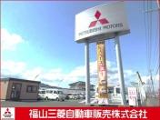 [広島県]福山三菱自動車販売(株) クリーンカー駅家