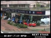 [神奈川県]ネクストステージ湘南