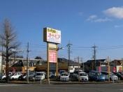 [茨城県]オートピア 格安車専門店 三共自動車販売グループ