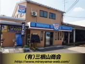 [新潟県]三根山商会