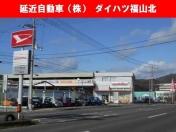 [広島県]延近自動車 ダイハツ福山北
