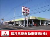 [福井県]クリーンカーBJタウン