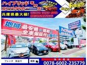 [兵庫県]ハイブリッド コンパクトカー専門店 Car Service FRIENDS 加古川店
