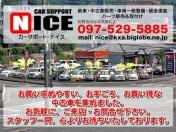 [大分県]株式会社 カーサポート・ナイス