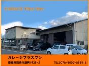 [愛媛県]ガレージプラスワン