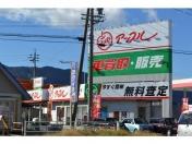 [長野県]アップル アップル諏訪インター店