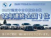 [大阪府]Hanshin BMW BMW Premium Selection 高槻