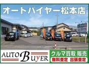 [長野県]オートバイヤー 松本店