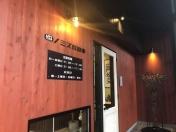 [新潟県](株)ノミズ自動車