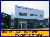 [兵庫県](有)ナンバオートサービス