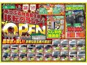 [徳島県](株)あっぷる関西 徳島松茂店