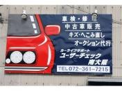 [大阪府]ユーザーチェック南大阪