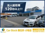 [愛知県]Car Stock カーストック 春日井・小牧店 スバル車専門店