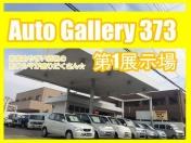 [大阪府]AUTO GALLERY 373