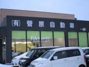 [山形県](有)菅原自動車