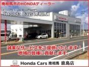 [福島県]Honda Cars 南相馬 鹿島店(認定中古車取扱店)