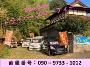 [広島県]Boo−Boo−ドライバーズマーフィー