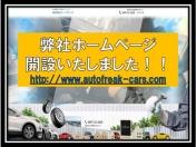 [福岡県]株式会社オートフリーク