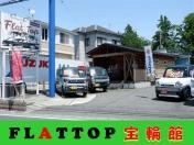 [神奈川県]フラットトップ宝輪館 本店