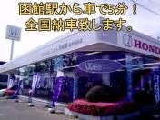 [北海道]Honda Cars 西函館 函館駅前店