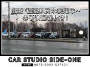 [北海道]CAR STUDIO SIDE−ONE