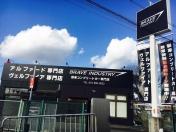 [大阪府]アルファード・ヴェルファイア・ヴォクシー専門店 ブレイブインダストリー