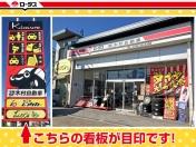 [滋賀県]有限会社木村自動車