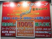 [千葉県]自社ローン カーライフTOKYO店