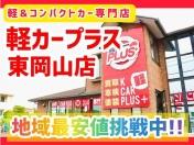 [岡山県]軽カープラス 東岡山店