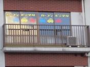 [大阪府](株)カーコンビニ24