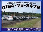 [岩手県]有限会社 八木自動車サービス 大浜店