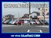 [愛知県]Car shop bluefield 江南店